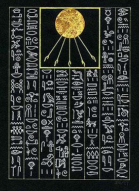 hymn to the aton Category: egyptian gods, content: aten was the disk of the sun in egyptian  mythology,  read the complete hymn-poem to aten for further reference.